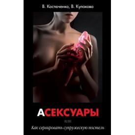 Книга «АСЕКСУАРЫ или Как сервировать супружескую постель» В. Костюченко, В. Кулакова